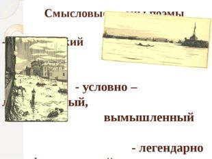 Смысловые планы поэмы - исторический - условно – литературный, вымышленный -