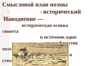 Смысловой план поэмы - исторический Наводнение — историческая основа сюжета и
