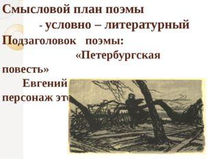 Смысловой план поэмы - условно – литературный Подзаголовок поэмы: «Петербург