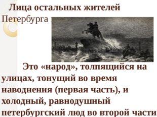Лица остальных жителей Петербурга неразличимы Это «народ», толпящийся на ули