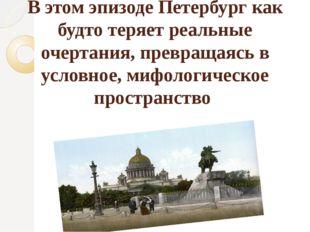 В этом эпизоде Петербург как будто теряет реальные очертания, превращаясь в у