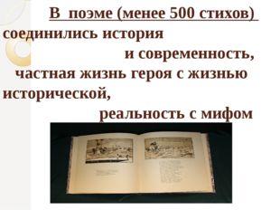 В поэме (менее 500 стихов) соединились история и современность, частная жизн