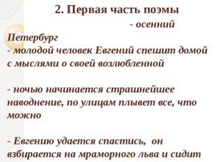 2. Первая часть поэмы - осенний Петербург - молодой человек Евгений спешит д