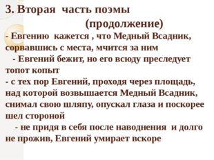 3. Вторая часть поэмы (продолжение) - Евгению кажется , что Медный Всадник, с