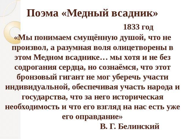 Поэма «Медный всадник» 1833 год «Мы понимаем смущённую душой, что не произвол...