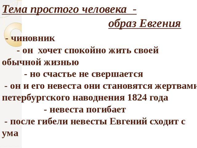 Тема простого человека - образ Евгения - чиновник - он хочет спокойно жить св...