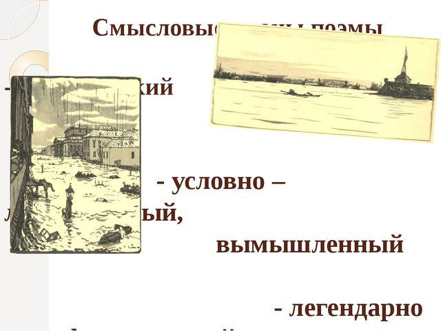 Смысловые планы поэмы - исторический - условно – литературный, вымышленный -...