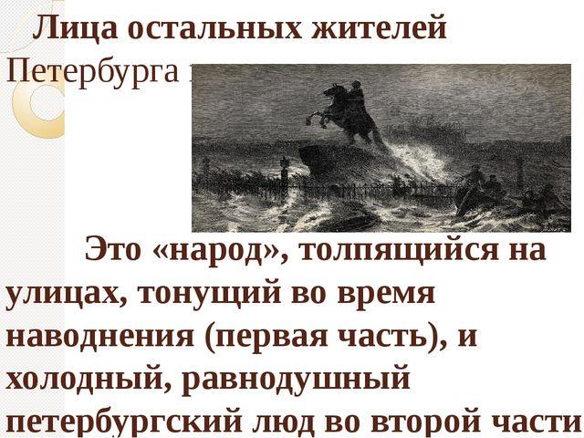 Лица остальных жителей Петербурга неразличимы Это «народ», толпящийся на ули...