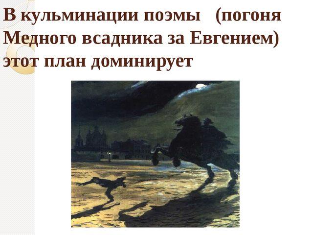 В кульминации поэмы (погоня Медного всадника за Евгением) этот план доминирует