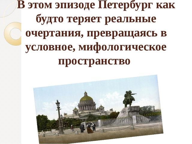 В этом эпизоде Петербург как будто теряет реальные очертания, превращаясь в у...