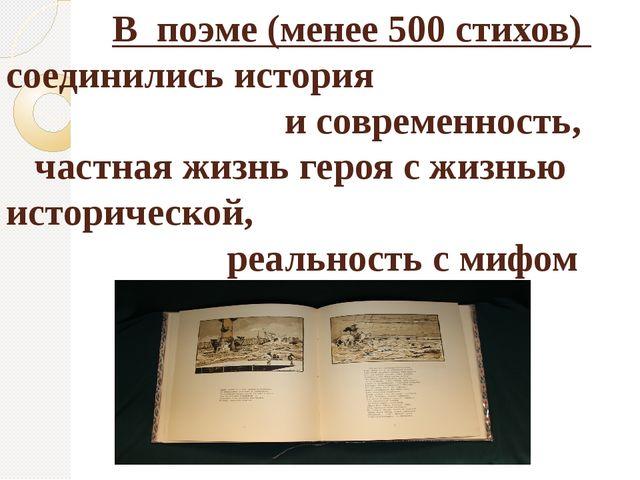 В поэме (менее 500 стихов) соединились история и современность, частная жизн...