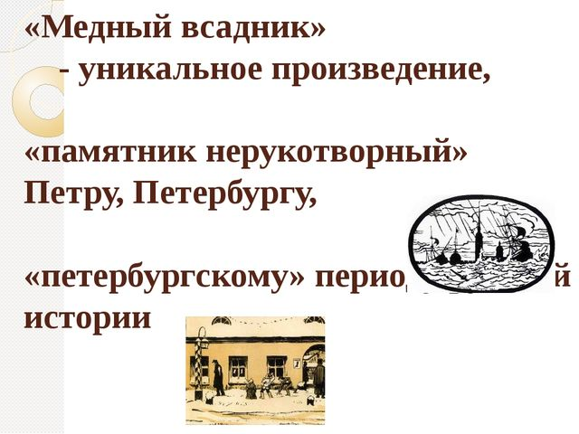 «Медный всадник» - уникальное произведение, «памятник нерукотворный» Петру, П...