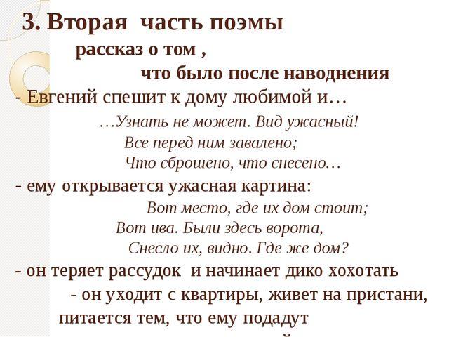 3. Вторая часть поэмы рассказ о том , что было после наводнения - Евгений сп...
