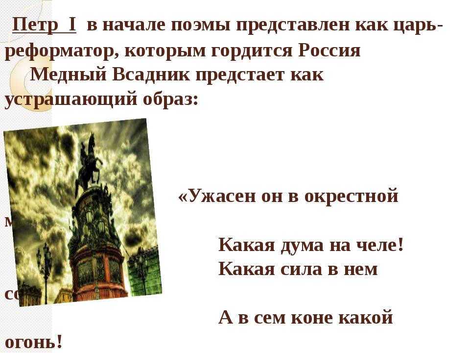 разминки, сочинение образ петра первого в поэме медный всадник утепляющий
