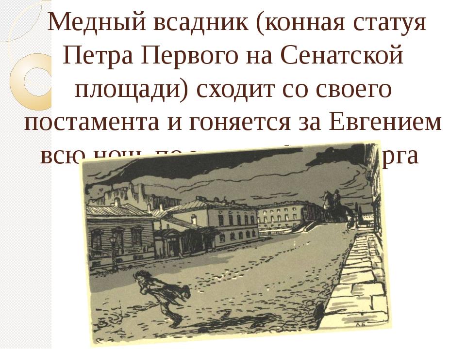 Медный всадник (конная статуя Петра Первого на Сенатской площади) сходит со...