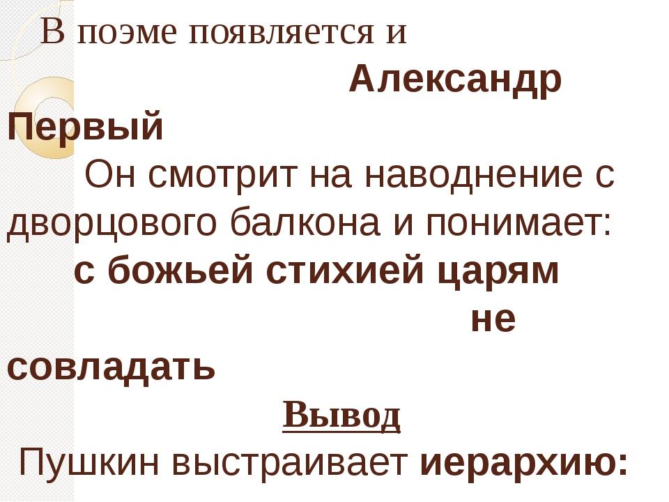 В поэме появляется и Александр Первый Он смотрит на наводнение с дворцового...