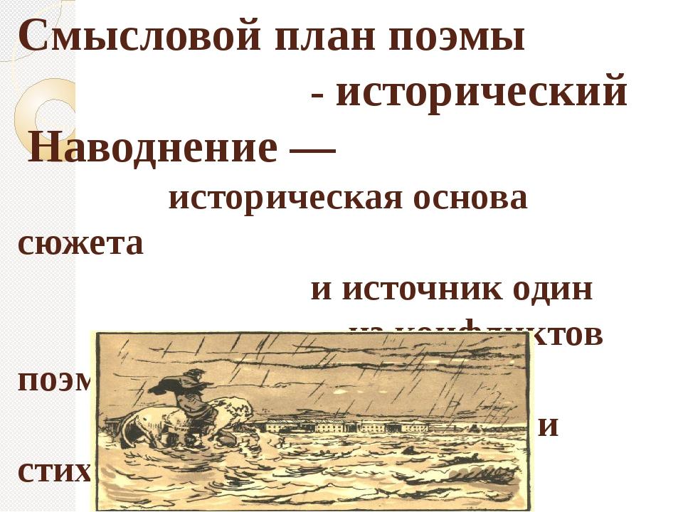 Смысловой план поэмы - исторический Наводнение — историческая основа сюжета и...