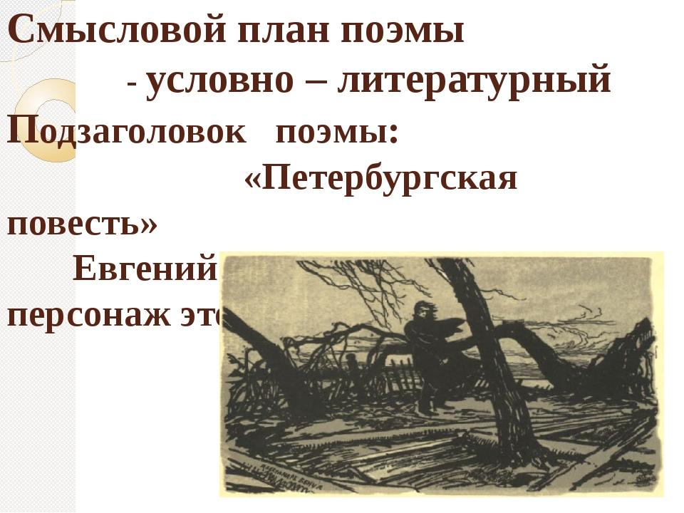 Смысловой план поэмы - условно – литературный Подзаголовок поэмы: «Петербург...