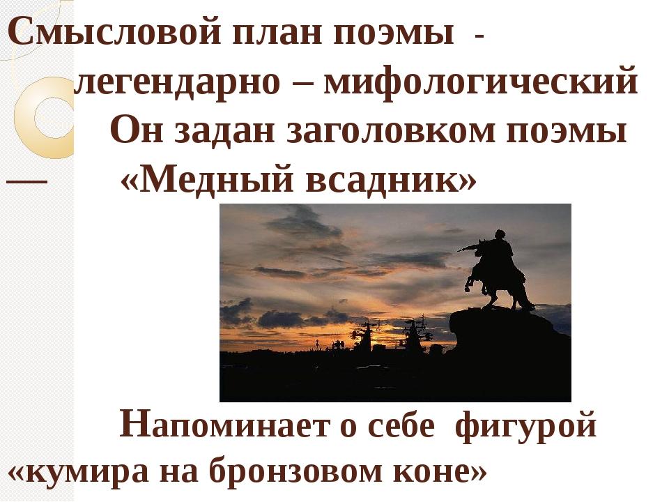 Смысловой план поэмы - легендарно – мифологический Он задан заголовком поэмы...