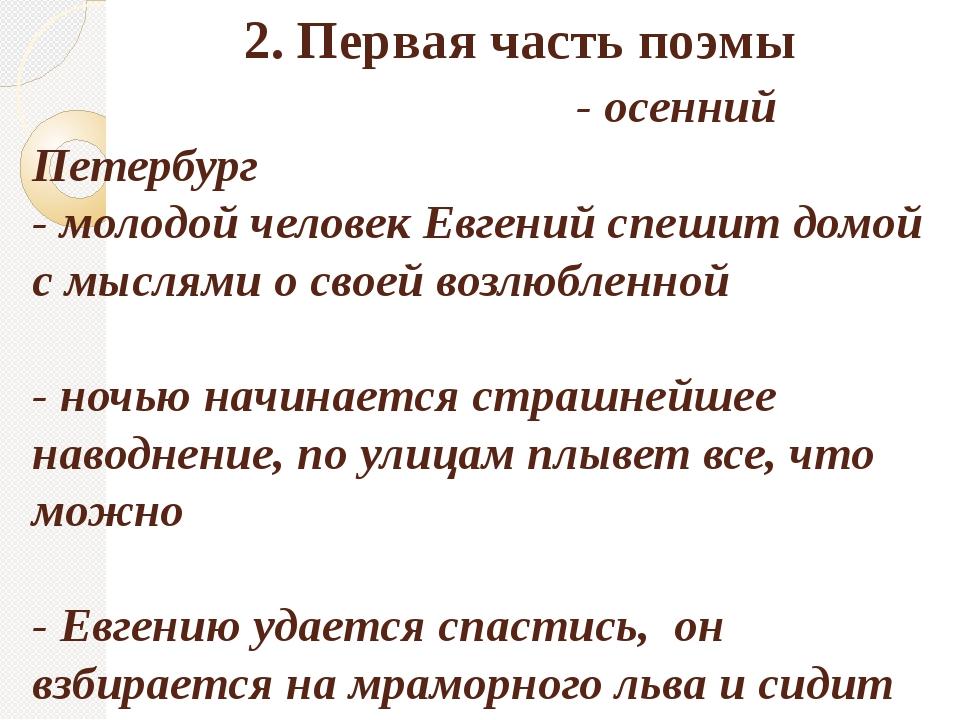 2. Первая часть поэмы - осенний Петербург - молодой человек Евгений спешит д...