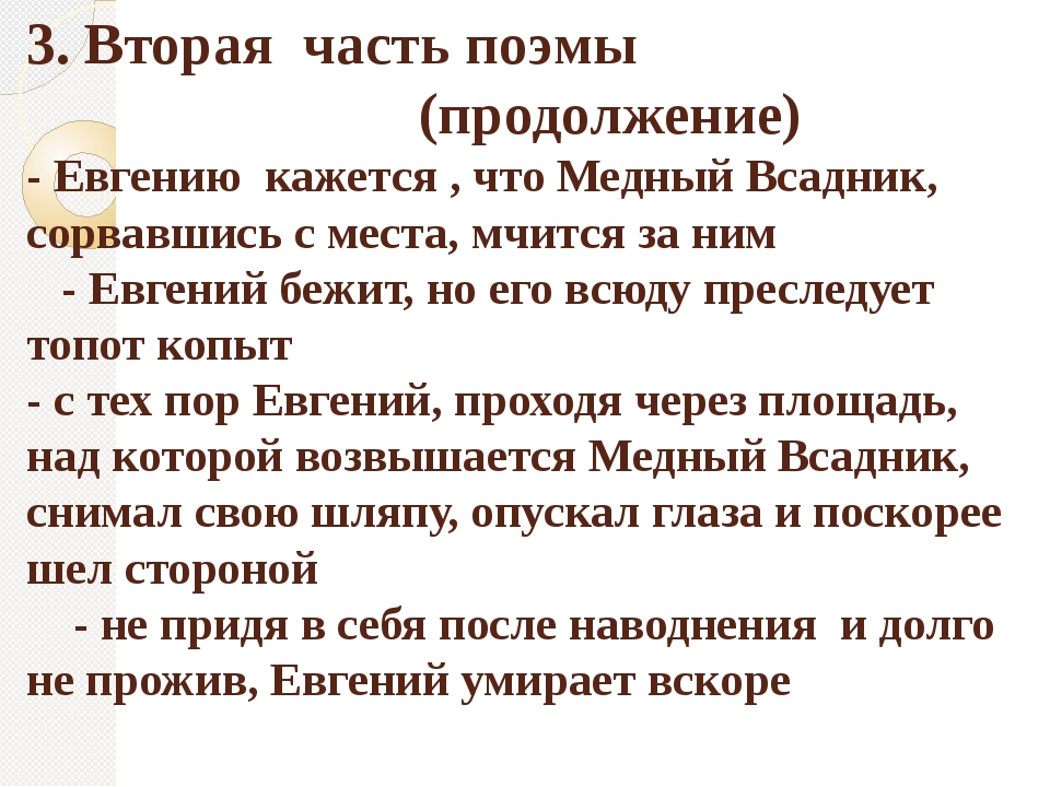 3. Вторая часть поэмы (продолжение) - Евгению кажется , что Медный Всадник, с...