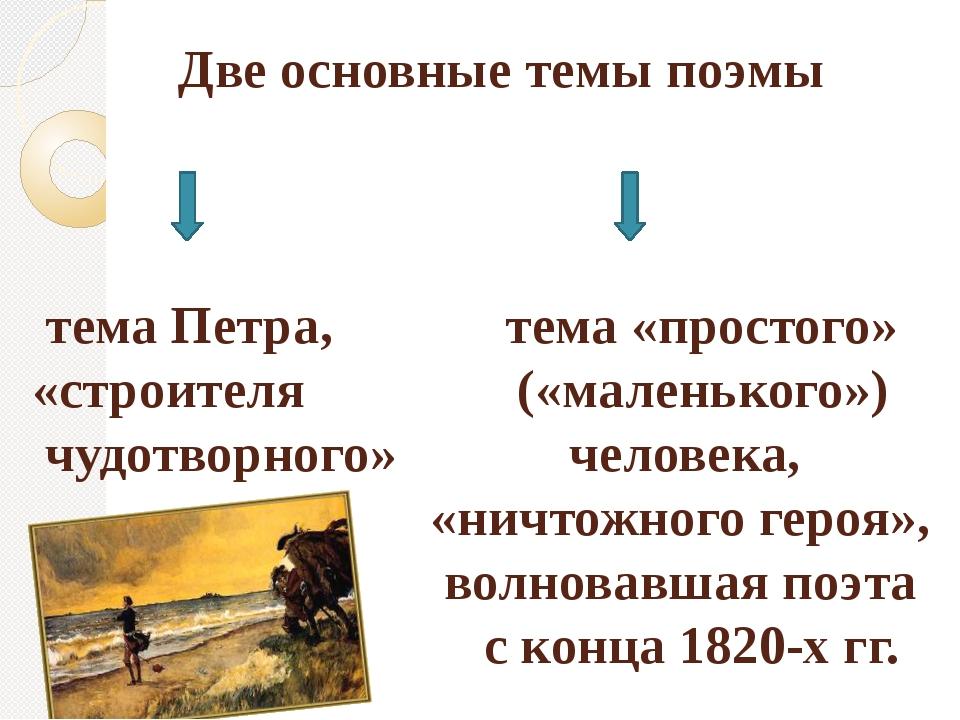 Две основные темы поэмы тема Петра, тема «простого» «строителя («маленького»...
