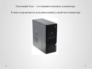 Системный блок – это важный компонент компьютера. К нему подключаются дополни