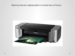 Принтер выводит информацию из компьютера на бумагу