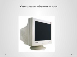 Монитор выводит информацию на экран