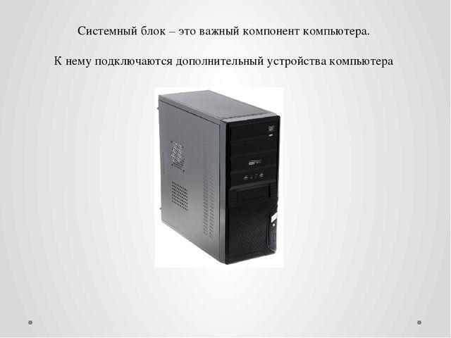 Системный блок – это важный компонент компьютера. К нему подключаются дополни...