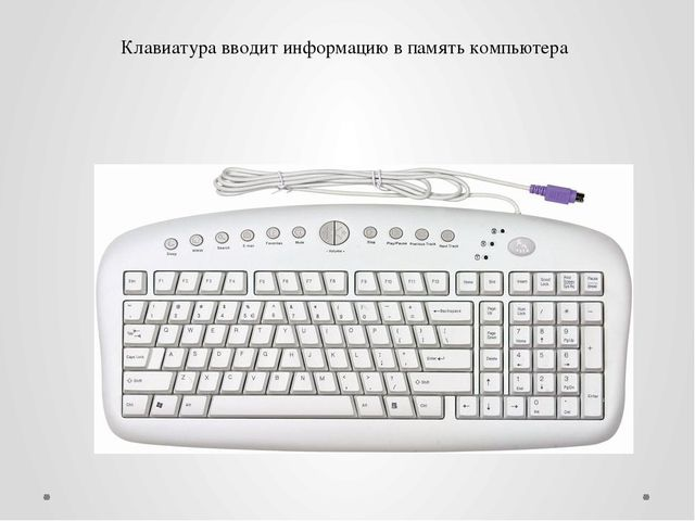 Клавиатура вводит информацию в память компьютера