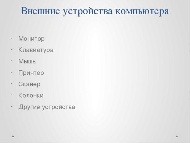 Внешние устройства компьютера Монитор Клавиатура Мышь Принтер Сканер Колонки...