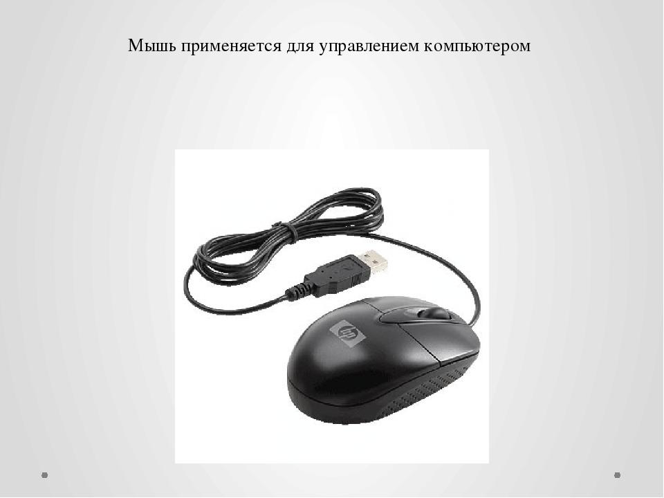 Мышь применяется для управлением компьютером