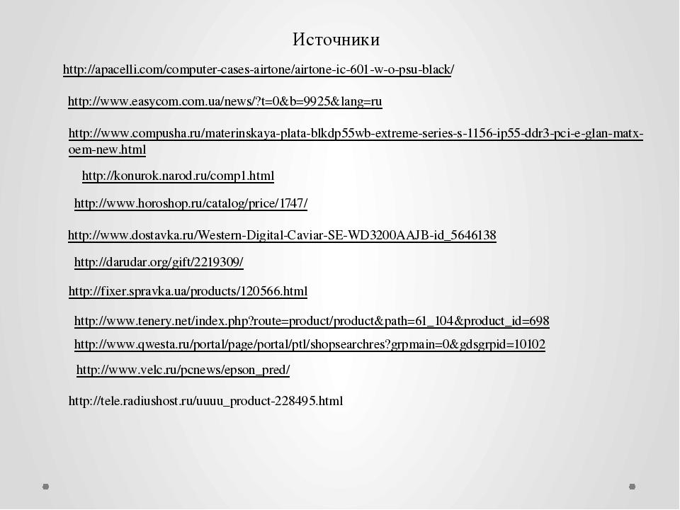 Источники http://apacelli.com/computer-cases-airtone/airtone-ic-601-w-o-psu-b...