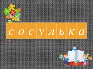 с о с у л ь к а