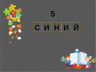 5 С И Н И Й