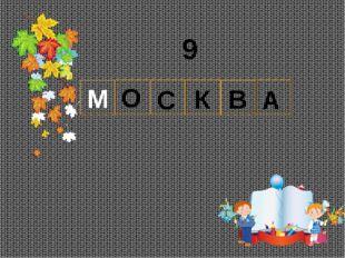М 9 О С К В А