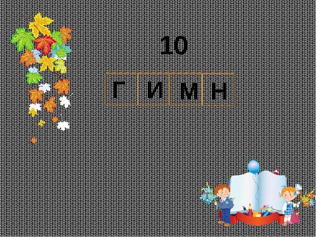 10 Г И М Н
