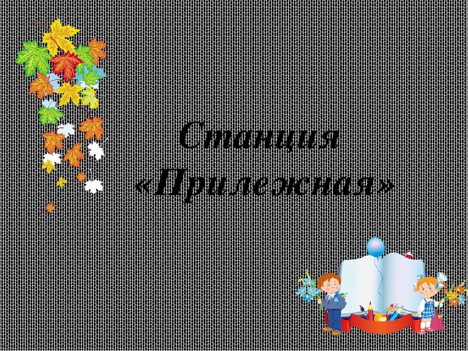 Станция «Прилежная»