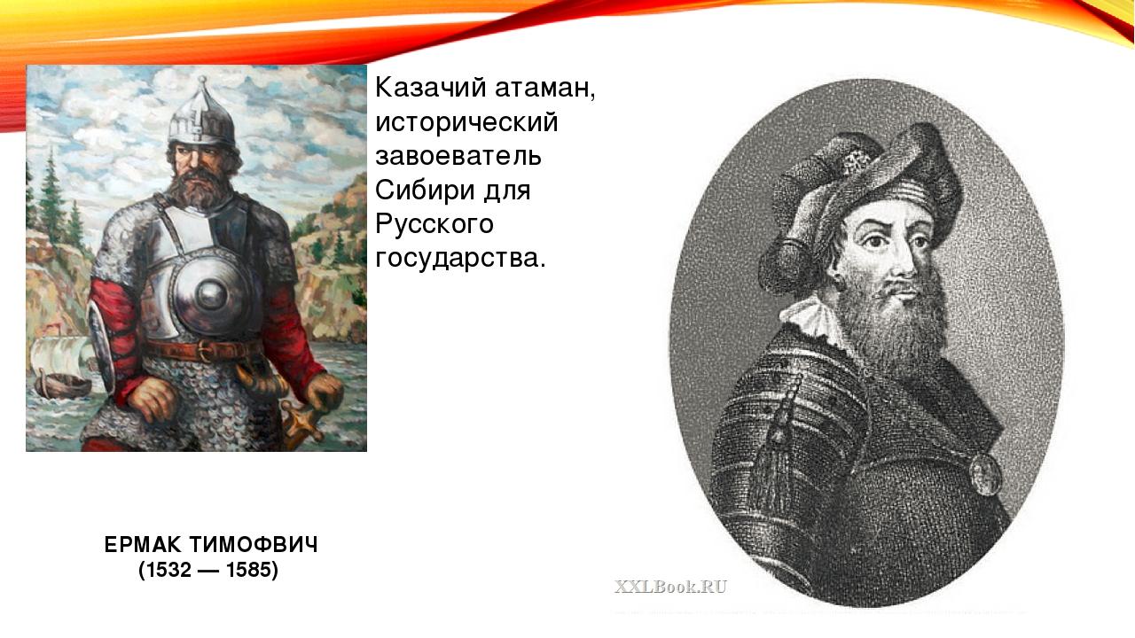 Казачий атаман, исторический завоеватель Сибири для Русского государства. ЕРМ...