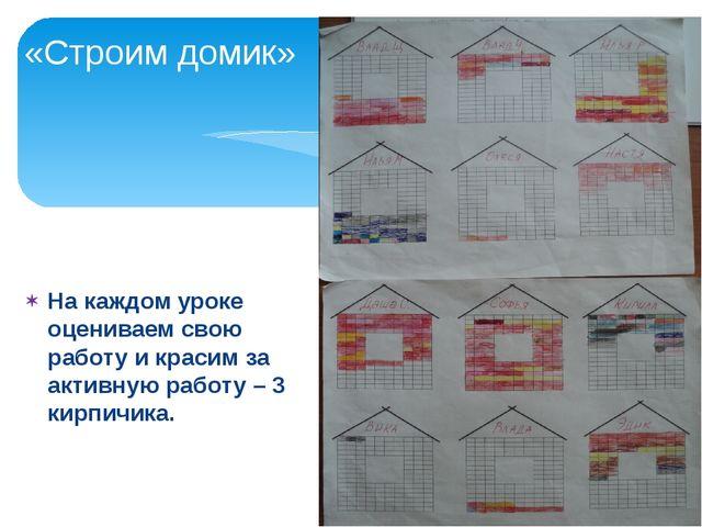 «Строим домик» На каждом уроке оцениваем свою работу и красим за активную ра...