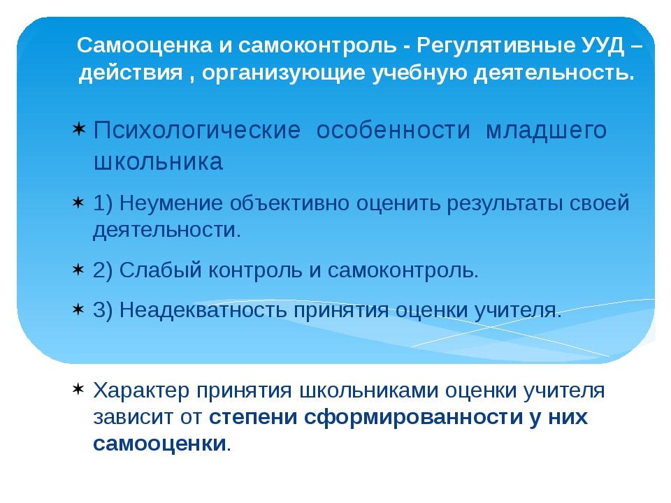 Самооценка и самоконтроль - Регулятивные УУД – действия , организующие учебну...
