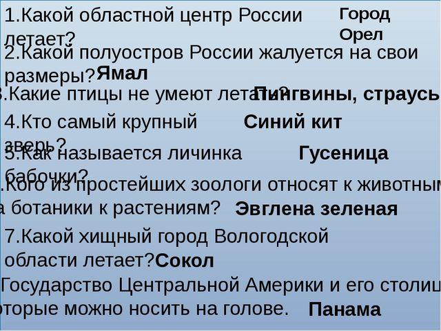 1.Какой областной центр России летает? Город Орел 2.Какой полуостров России...