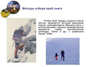 Методы отбора проб снега Отбор проб твердых осадков (снега) обычно проводится