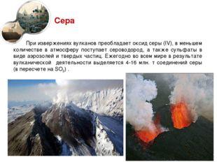 Сера При извержениях вулканов преобладает оксид серы (IV), в меньшем количест