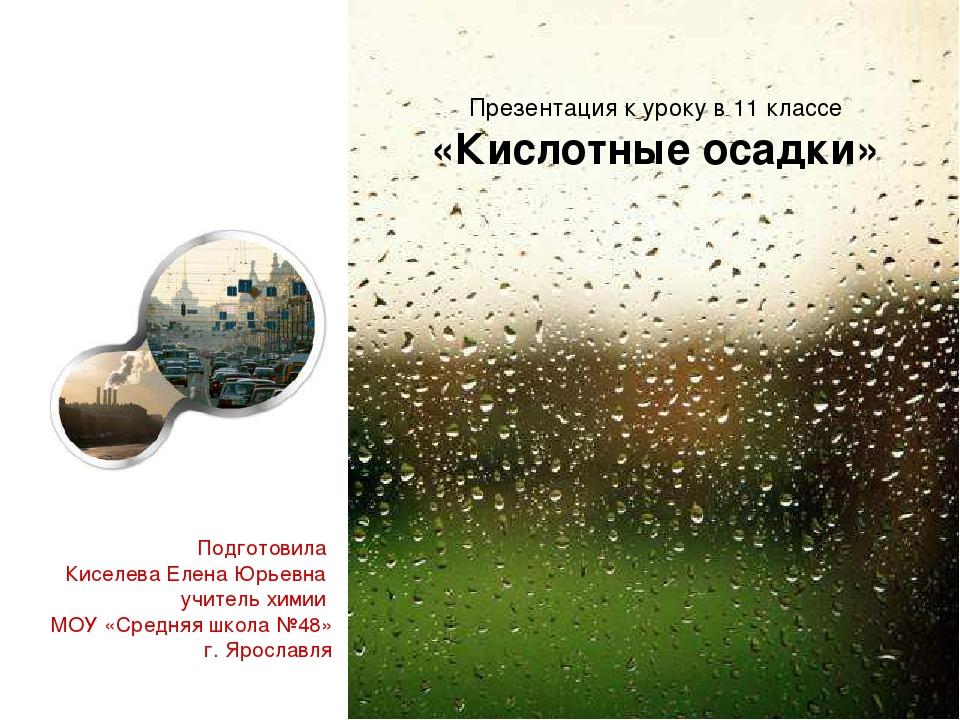 Презентация к уроку в 11 классе «Кислотные осадки» Подготовила Киселева Елен...