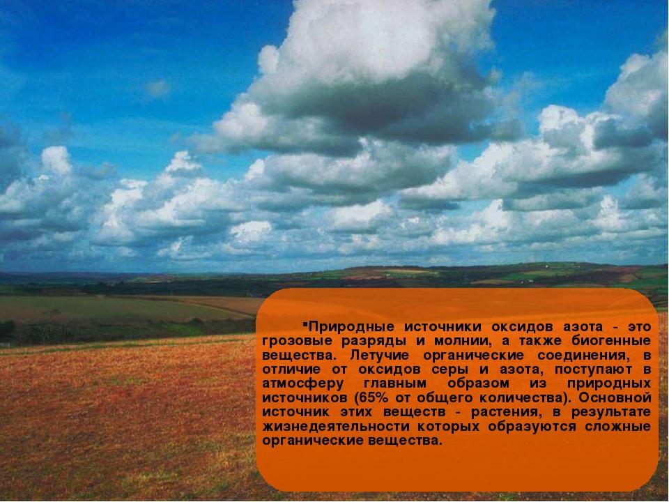 Природные источники оксидов азота - это грозовые разряды и молнии, а также б...