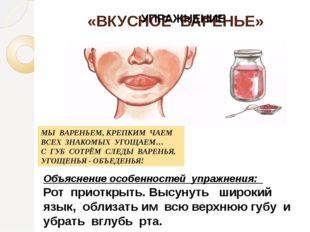 «ВКУСНОЕ ВАРЕНЬЕ» УПРАЖНЕНИЕ Объяснение особенностей упражнения: Рот приоткры