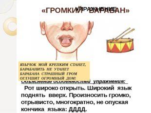 «ГРОМКИЙ БАРАБАН» УПРАЖНЕНИЕ Объяснение особенностей упражнения: Рот широко о