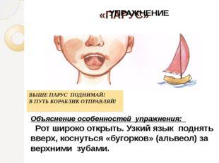 «ПАРУС» УПРАЖНЕНИЕ Объяснение особенностей упражнения: Рот широко открыть. Уз